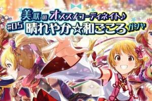 【ミリシタ】『美咲のオススメコーディネイト♪#05 晴れやか☆和ごころガシャ』開催!!!!!6/23まで!