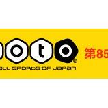 『【toto】第850回、結果予想』の画像