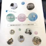 『名古屋商工会議所「環境×女性×仕事 持続可能な未来に向けて、イキイキと活躍する女性」冊子に掲載いただきました!』の画像