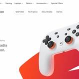 『【悲報】話題騒然となったゲーム・プラットフォームGoogle Stadia、予約数は予想以下でとてつもないほどの大爆死に終わる。』の画像