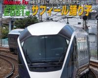 『月刊とれいん No.547 2020年7月号』の画像