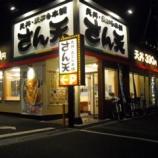 『天丼・天ぷら本舗 さん天 高井田店@大阪府東大阪市川俣』の画像