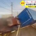トレーラーが横転 2人負傷  4台からむ事故 発生の瞬間 新潟市