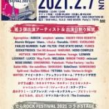 『【ライブ情報】2/1(日)  でらロックフェスティバル2021 出演決定!』の画像