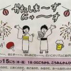 すくもちゃん新聞 (高知県 宿毛市)