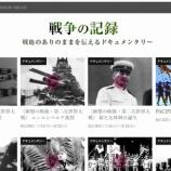 『戦後75年特集 観て、知る戦争の記録 GYAO無料配信』の画像