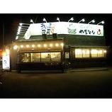 『備長炭焼やきとり備長扇屋 斑鳩店@奈良県生駒郡斑鳩町龍田1丁目』の画像