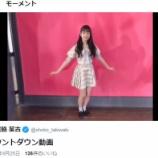 『[イコラブ] 瀧脇笙古「カウントダウン動画 モーメントに…」【しょこ】』の画像