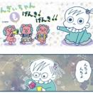 【すくコム連載漫画】んぎぃちゃんもげんき!げんき!!【1/23配信】
