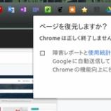 『Chrome起動時に「Chromeは正しく終了しませんでした」のエラーがでる。』の画像
