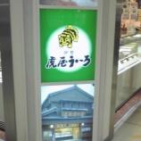 『赤羽駅構内で伊勢虎屋さんのういろうが販売されています』の画像