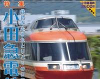 『【とれいん 特集:小田急電鉄】お取扱い書店一覧』の画像