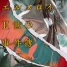 10/24発売の『ロード・エルメロイII世の事件簿(6) 「case.アトラスの契約(上)」(文庫版)』の店舗特典情報