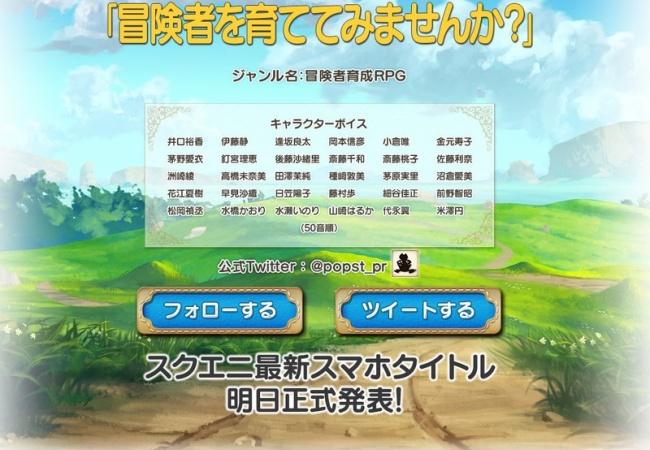スクエニの新RPGが発表!