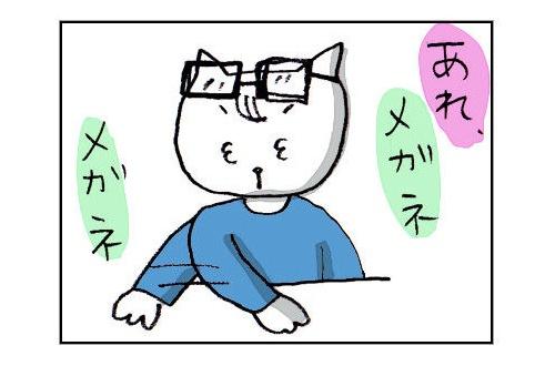 メガネあるある書けwwwwwwwwwwwwwwwwwのサムネイル画像