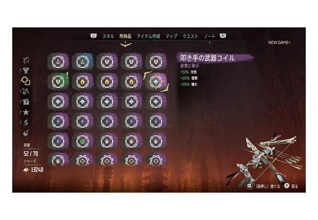 【ホライゾンゼロドーン】DLC新武器の性能・入手方法