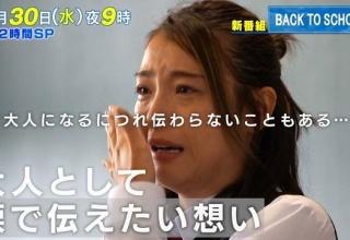 木下優樹菜さんフジの新番組2時間SPで涙の釈明!