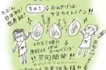4/6(日)原始人お花見会へのお誘い~特典①サヌカイトパンをプレゼント!~