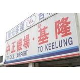 『台湾での再会へ』の画像