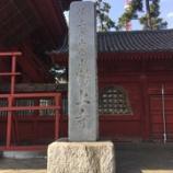 『【東京】増上寺の御朱印』の画像