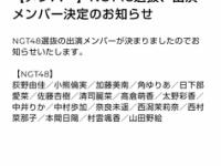朝日新聞がNGT48に激怒「これが『再スタート』の姿なのか?理解が得られると考えているのか」