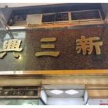 『地元の人で賑わうローカル食堂の朝ごはん☆『新三興』』の画像