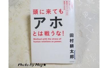 『頭に来てもアホとは戦うな!田村耕太郎 (著)が良かったです!』の画像