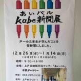 『あいパル kabe 新聞展 本日より開催です!戸田第一小学校3年生たちがあいパルを見学して発見したことを壁新聞にして報告しています。目の付け所に感動!ぜひご覧ください。』の画像