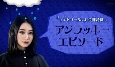 【欅坂46】佐藤詩織「戻ってきちゃいました」さらに「お金がまだ返って来てない」