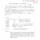 『5月19日(火)旗の波活動・ホーマック石川店付近』の画像