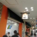 『comma TOGO 新宿小田急エース店 - ジェムカン聖地巡礼』の画像