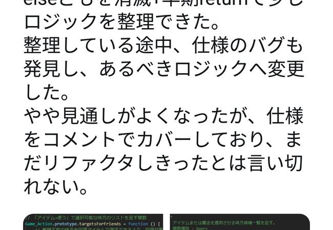 【朗報】RPGツクールももちゃん、コウモリを攻撃できるようになる!!