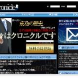 『【リアル口コミ評判】クロニクル(Chronicle)』の画像