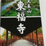 『東福寺に行ってまいりました。』の画像
