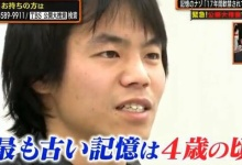 TBS公開大捜索に出演した和田竜人さん、行方不明の松岡伸矢くんの両親とDNAが一致せず・・・