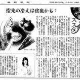 『指先の冷えは貧血かも?|産経新聞連載「薬膳のススメ」(12)』の画像