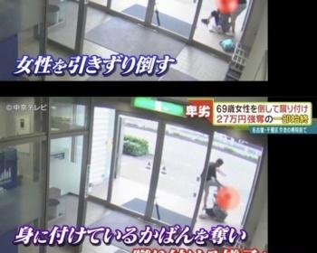【名古屋市ひったくり】金子悟容疑者が20万円以上入ったポシェットを奪い取る瞬間がこちら(動画あり)