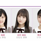 『乃木坂46四期生、4名の情報が公開!!初めてのロケ撮影の写真も!』の画像