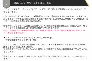 【ミリシタ】「総合アニバーサリーミッション」の報酬が追加!+他
