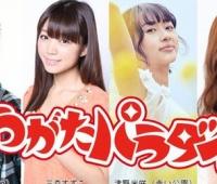 【欅坂46】NHK-FMレギュラー番組が決定!!『はんにゃ金田と欅坂46のゆうがたパラダイス』4月3日から毎週月曜日16:40-18:00放送