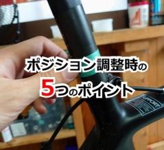 ロードバイクのポジションを調整するときの5つのポイント