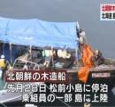 【北朝鮮の木造船】船内から重さ数百キロの発電機エンジン発見 無人島から持ち出しか