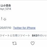 『【元乃木坂46】『華の94年組は永遠。』井上小百合が中田花奈の卒業と94年組愛について語る・・・』の画像