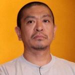 松本人志さん、ツイッターを更新 「プロ根性で乗り越えましょう。私達は生まれつきオモロイ。」
