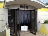 『周南市徳山動物園「ダータ博士の恐怖のキモアニ研究所」に行ってきた(前編)』の画像