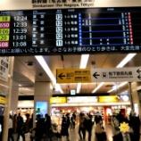 『天橋立旅行(その5) 京都から東京まで東海道新幹線自由席で帰宅しました!』の画像