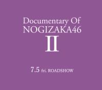 【乃木坂46】乃木坂ドキュメンタリー映画第2弾キター!!『悲しみの忘れ方』から4年、「Documentary Of NOGIZAKA46Ⅱ」が2019年7月5日についに公開!!
