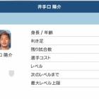 『【ウイイレアプリ2018C】井手口 陽介 確定スカウト 試合後報酬のみもあり!』の画像