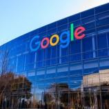 『【Google好決算】増収増益で過去最高益3兆円!超絶ボロ儲けなのに、この会社はいつまで無配なのか?』の画像