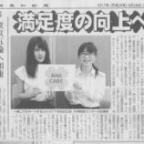 『AHAケアが東海愛知新聞にて紹介されました』の画像